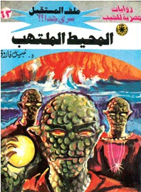 ❞ رواية  المحيط الملتهب ج2 ❝  ⏤ نبيل فاروق