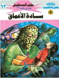 ❞ رواية  سادة الأعماق ج1 ❝  ⏤ نبيل فاروق