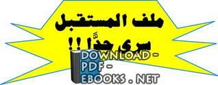 ❞ رواية  جحيم أرغوان ج2 ❝  ⏤ نبيل فاروق