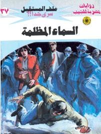 ❞ رواية السماء المظلمة ❝  ⏤ نبيل فاروق