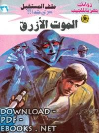 ❞ رواية  الموت الأزرق ج1 ❝  ⏤ نبيل فاروق