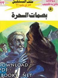 ❞ رواية بصمات السحرة ❝  ⏤ نبيل فاروق