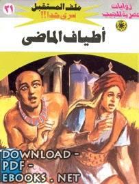 ❞ رواية اطياف من الماضى ❝  ⏤ نبيل فاروق