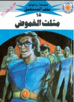 ❞ رواية  مثلث الغموض ❝  ⏤ نبيل فاروق