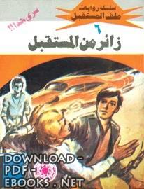 ❞ رواية زائر من المستقبل ❝  ⏤ نبيل فاروق
