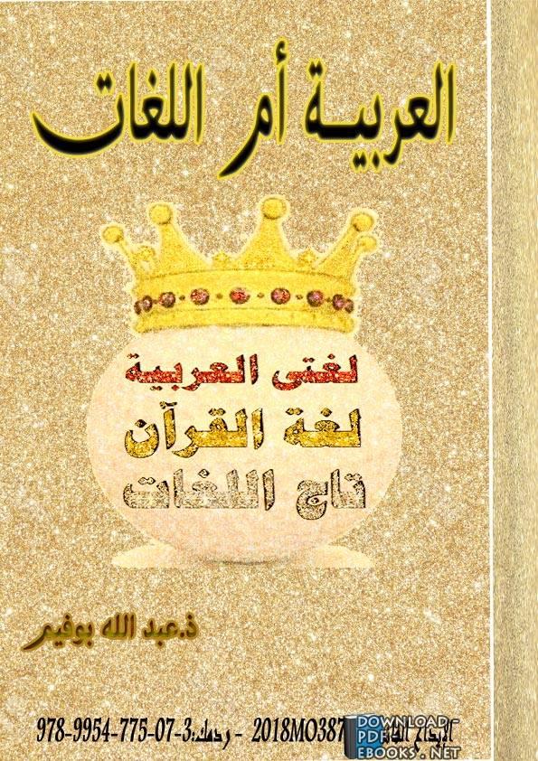 ❞ كتاب  العربية أم اللغات ❝  ⏤ عبد الله بوفيم