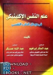 ❞ كتاب علم النفس الإكلينيكي في ميدان الطب النفسي ❝  ⏤ عبد الستار ابراهيم