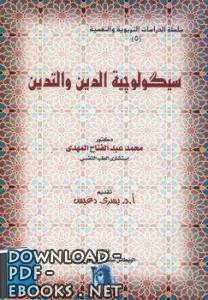 ❞ كتاب سيكولوجية الدين والتدين ❝  ⏤ محمد عبد الفتاح المهدى