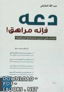 ❞ كتاب دعه فإنه مراهق ❝  ⏤ عبد الله الطارقي