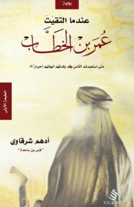 ❞ رواية عندما التقيت عمر بن الخطاب ❝  ⏤ أدهم الشرقاوى