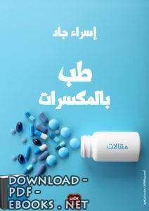 ❞ كتاب طب بالمكسرات ❝  ⏤ إسراء جاد