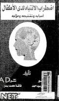 ❞ كتاب اضطراب الإنتباه لدى الأطفال ❝  ⏤ على سيد أحمد