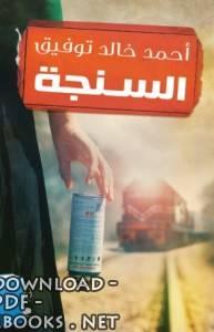❞ رواية السنجة ❝  ⏤ أحمد خالد توفيق
