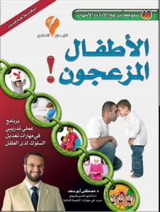 ❞ كتاب الأطفال المزعجون ❝  ⏤ مصطفى أبو سعد