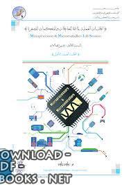 ❞ كتاب المعالجات والمتحكمات المصغرة (8)  ❝