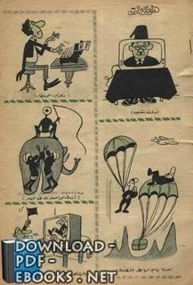 ❞ مجلة ميكي ضحكات ❝  ⏤ والت ديزني
