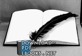 ❞ كتاب ديناميكا حرارية  ❝  ⏤ أسامة محمد المرضي سليمان