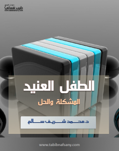 ❞ كتاب الطفل العنيد (المشكلة والحل) ❝  ⏤ محمد شريف سالم