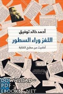 ❞ كتاب اللغز وراء السطور ❝  ⏤ أحمد خالد توفيق