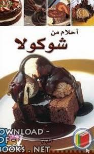 ❞ كتاب سلسلة أطباق عالمية - أحلام من شوكولا ❝