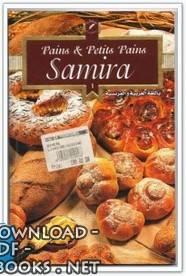 ❞ كتاب الخبز بانواعه ❝  ⏤ سميرة