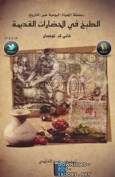 ❞ كتاب الطبخ في الحضارات القديمة ❝  ⏤ كاثي ك. كوفمان