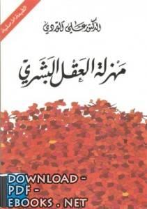 ❞ كتاب مهزلة العقل البشرى ❝  ⏤ علي الوردي