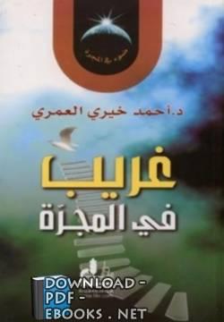 ❞ كتاب غريب في المجرة ❝  ⏤ احمد خيرى العمرى