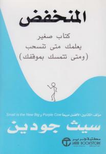 ❞ كتاب  المنخفض  ❝  ⏤ سيث جودين