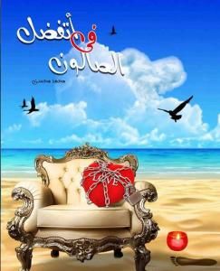 ❞ كتاب اتفضل فى الصالون ❝  ⏤ محمد محسن أبو النجا
