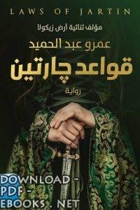 ❞ رواية قواعد جارتين ❝  ⏤ عمرو عبد الحميد