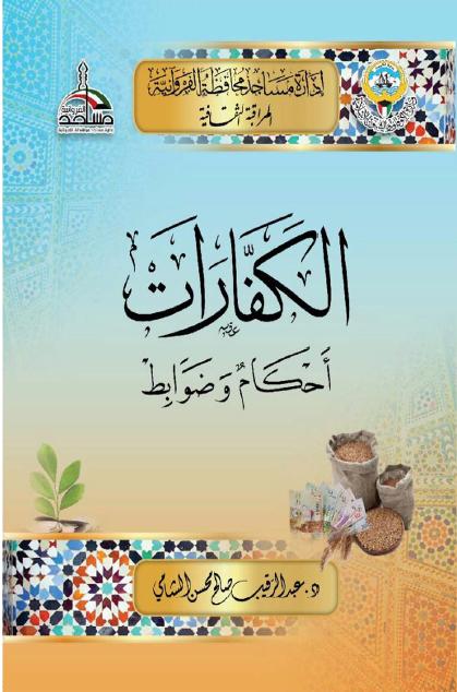 ❞ كتاب الكفارات أحكام وضوابط  ❝  ⏤ عبدالرقيب صالح الشامي
