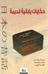 ❞ كتاب حكايات يابانية قديمة ❝  ⏤ محمد عضيمة