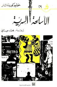 ❞ كتاب الأسلحة السرية ❝  ⏤ خوليو كورتاثار