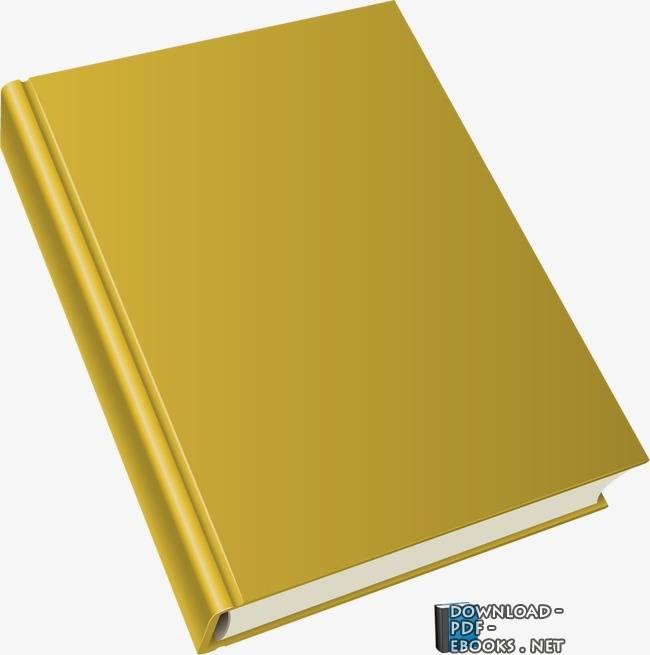 ❞ كتاب  إنتقال حرارة وكتلة أمثلة محلولة ومسائل إضافية ❝  ⏤ أسامة محمد المرضي سليمان