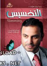❞ كتاب التخسيس ❝  ⏤ عادل عبد العال