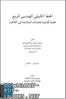 ❞ كتاب الخط الكوفي الهندسي المربع - حلية كتابية بمنشات المماليك في القاهرة  ❝