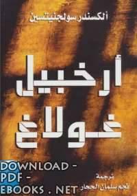 ❞ كتاب أرخبيل غولاغ ❝  ⏤ الكسندر سولجنيتسين