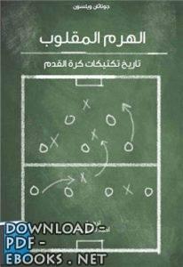تحميل كتاب الهرم المقلوب تاريخ تكتيكات كرة القدم