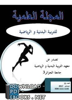 ❞ مجلة تربية البدنية و الرياضية  ❝