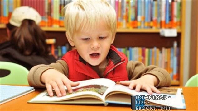 ❞ كتاب تعليم القراءة والكتابة الممتعة لرياض الأطفال  ❝