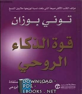 ❞ كتاب قوة الذكاء الروحى  – تونى بوزان ❝  ⏤ توني بوزان