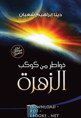 ❞ كتاب خواطر من كوكب الزهرة  ❝  ⏤ دينا إبراهيم شعبان