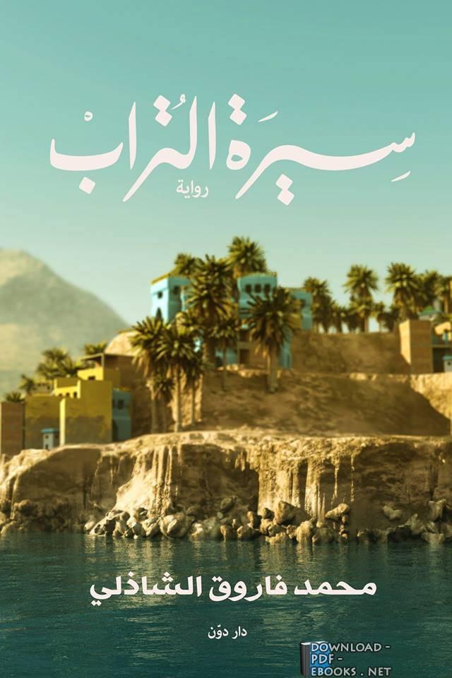 ❞ رواية سيرة التراب ❝  ⏤ محمد فاورق الشاذلي