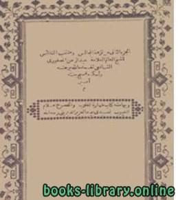 ❞ كتاب نزهة المجالس ومنتخب النفائس الجزء 2 ❝  ⏤ عبد الرحمن بن عبد السلام الصفوري