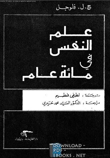 ❞ كتاب علم النفس فى مائة عام ❝  ⏤ جون كارل فلوغيل