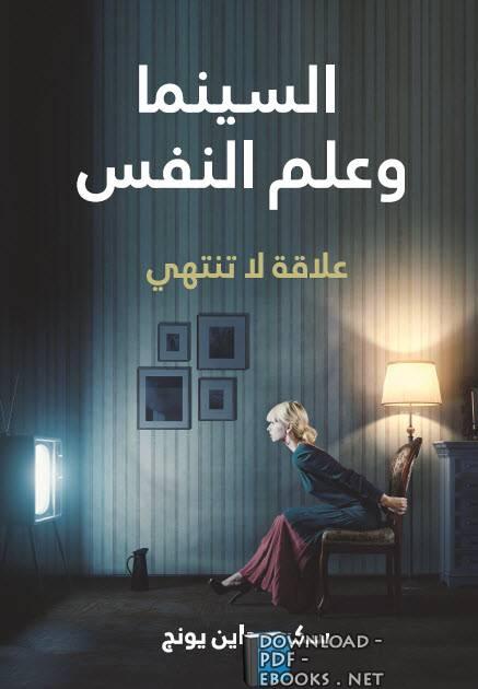 ❞ كتاب السينما و علم النفس  ❝  ⏤ سكيب داين يونج