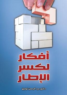❞ كتاب أفكار لكسر الإطار ❝  ⏤ عبد الرحمن توفيق