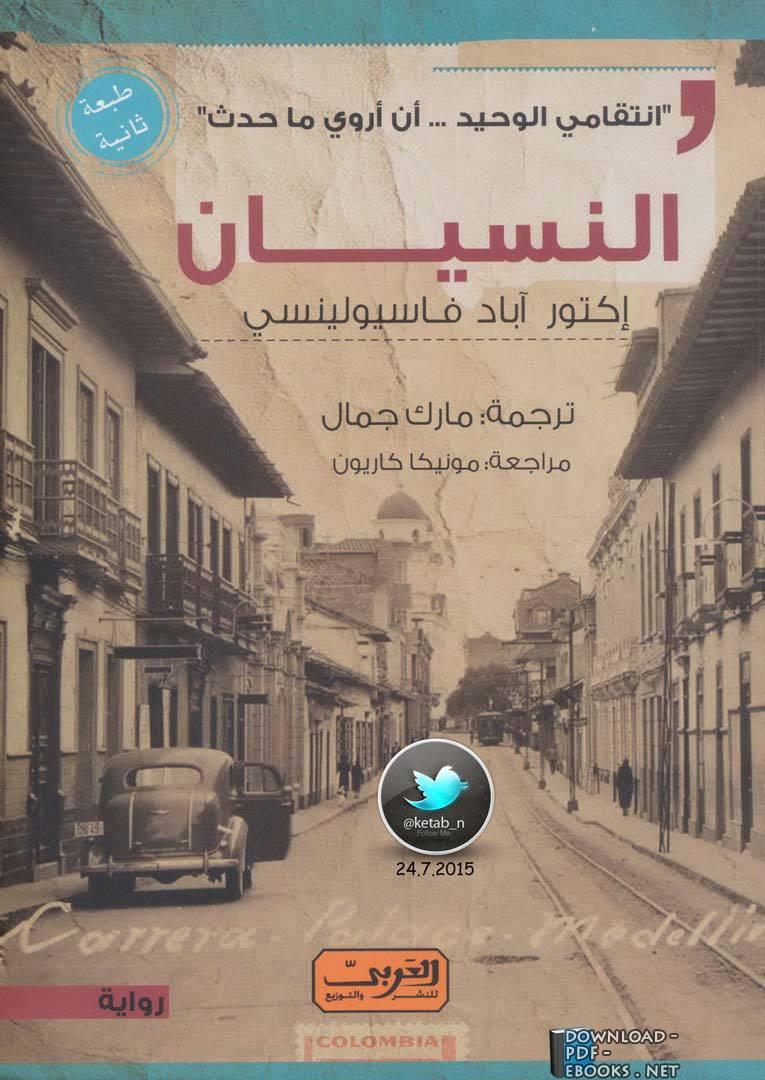 ❞ رواية النسيان ❝  ⏤ إكتور أباد فاسيولينسي
