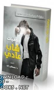 ❞ كتاب يوميات شاب عادى ❝  ⏤ مصطفى زايد